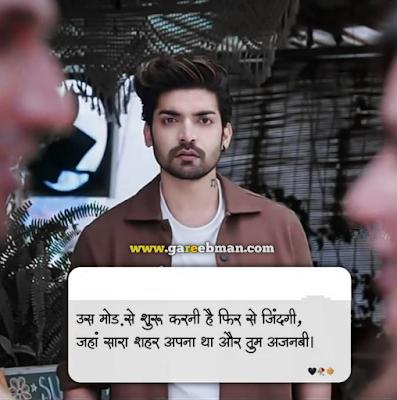 Hindi sad  shayari HD Image