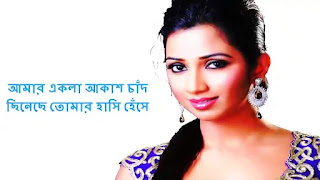 Amar Ekla Akash Lyrics (একলা আকাশ) Shreya Ghoshal | Parambrata