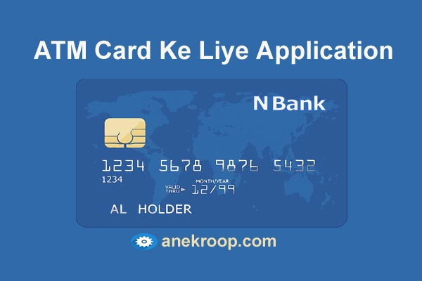 atm card ke liye application kaise likhe
