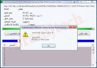 الحل القوي لمشكلة عدم استكمال التحميل في برنامج idm الحل يعمل بنسبة 95% Internet Download Manager