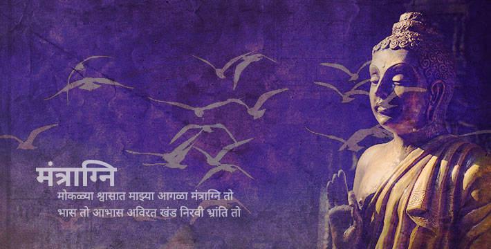 मंत्राग्नि - मराठी कविता | Mantragni - Marathi Kavita