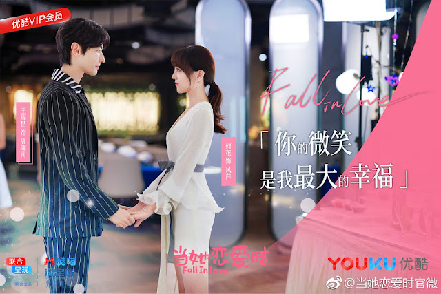 fall in love cast Wang Ruichang He Hua