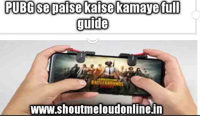 pubg se paise kaise kamaye full guide