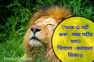 bhaigiri status marathi image,bhaigiri status marathi