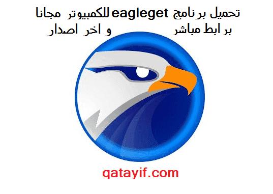تحميل اسرع برنامج لتنزيل الملفات والبرامج على الكمبيوتر مجانا 2021 eagleget