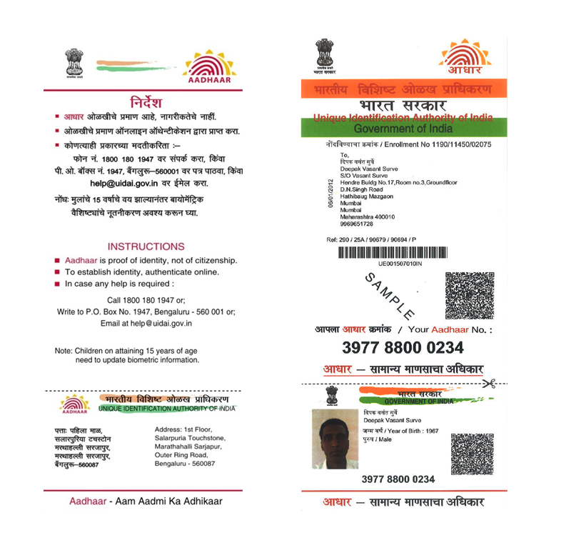 things about aadhar card you may not have known