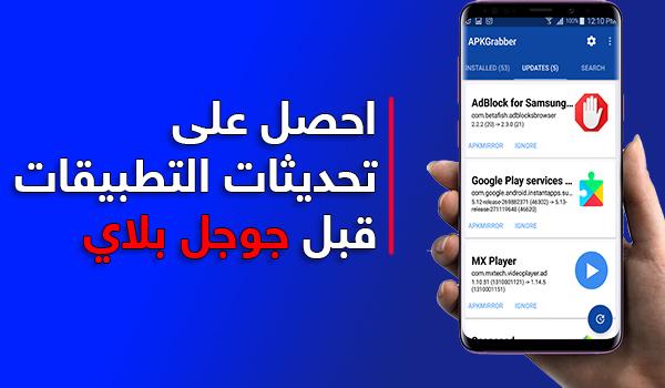 تطبيق APKGrabber يوفر لك تحديثات التطبيقات قبل وصولها الى متجر جوجل بلاي