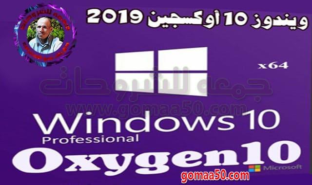 ويندوز 10 أوكسجين 2019  Windows 10 Pro Oxygen10