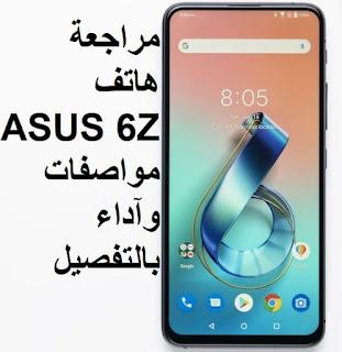 مراجعة هاتف ASUS 6Z مواصفات وآداء بالتفصيل