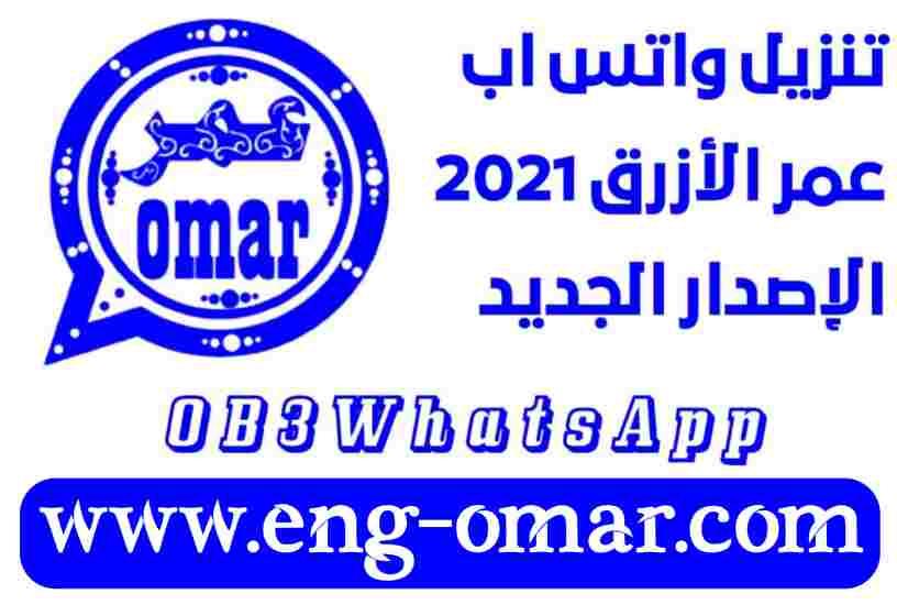 تحميل واتساب عمر الأزرق آخر تحديث من الموقع الرسمي OB3WhatsApp النسخة الجديدة برابط مباشر
