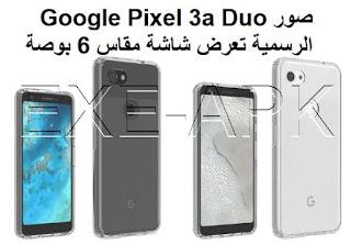 صور Google Pixel 3a Duo الرسمية تعرض شاشة مقاس 6 بوصة