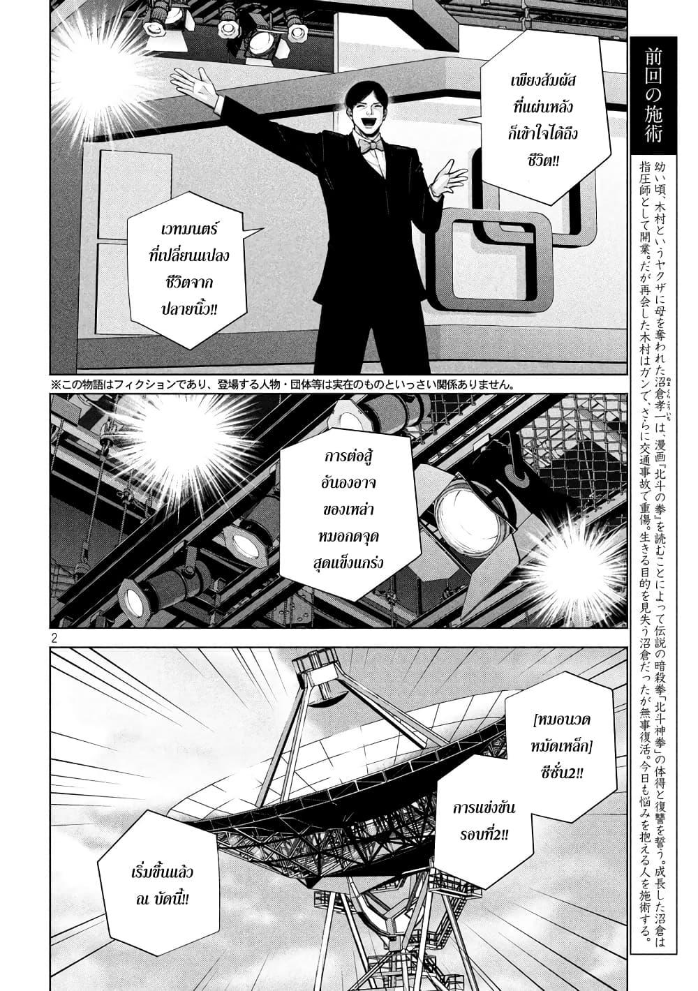 อ่านการ์ตูน Kenshirou ni Yoroshiku ตอนที่ 28 หน้าที่ 2