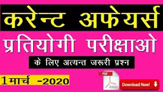 1 March 2020 - Today Current Affairs in Hindi