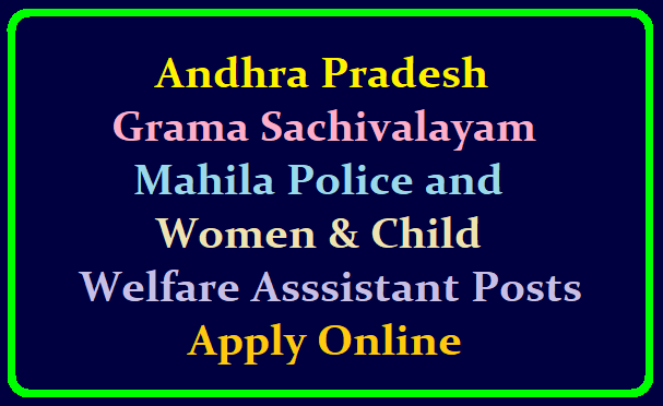 Andhra Pradesh Grama Sachivalayam Mahila Police and Women & Child Welfare Asssistant Posts Recruitment Notification 2019 /2019/07/andhra-pradesh-grama-sachivalayam-mahila-police-and-women-and-child-welfare-assistant-posts-recruitment-notification-2019-gramasachivalayam.ap.gov.in-vsws.ap.gov.in-wardsachivalayam.ap.gov.in.html