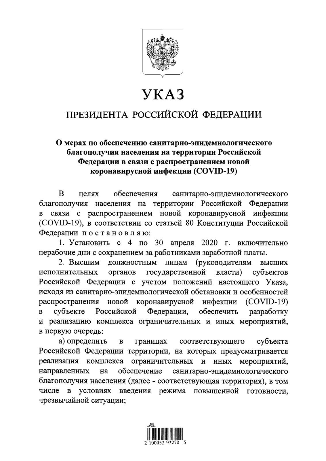 Указ Президента РФ № 239 от 02.04.2020 - 1
