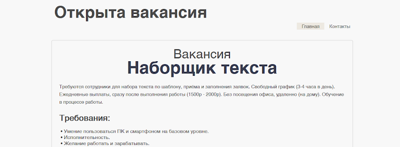 Издательство tekst-nabor.ru – отзывы о работе и вакансии, лохотрон! Развод на деньги