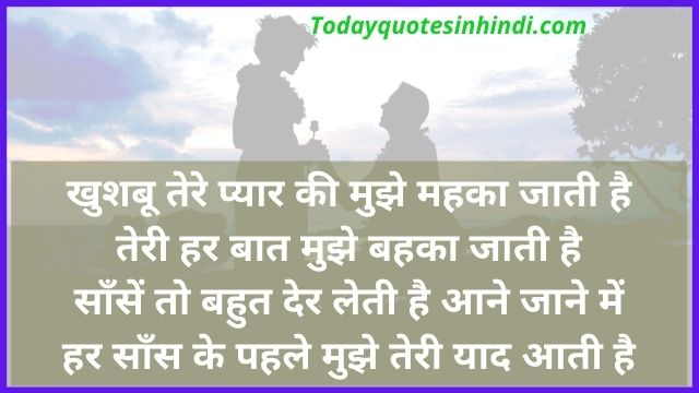 Funny Love Quotes In Hindi