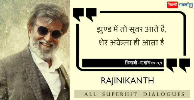 रजनीकान्त के डायलॉग्स - Rajinikanth All
