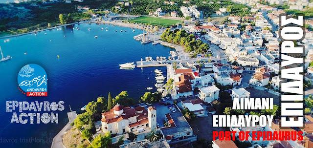 Epidavros Triathlon 14-15 Σεπτέμβρη - Αγωνιστείτε σε έναν μοναδικό τόπο!