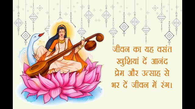 Vasant Panchami 2021 Images in Hindi download