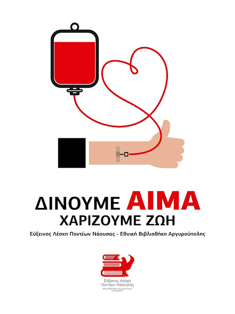 Η Εύξεινος Λέσχη Ποντίων Νάουσας καλεί τα μέλη της για εθελοντική αιμοδοσία