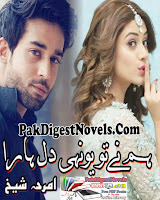 Hum Ne Tu Younhi Dil Hara By Amrah Sheikh Urdu Novel Free Download Pdf
