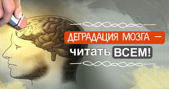 Деградация мозга — читать ВСЕМ! С каждым днем все больше людей жалуется на проблемы с мозговой деятельностью!!!