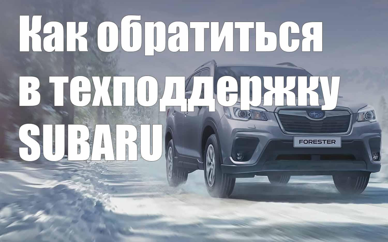 Как обратиться в техподдержку Subaru