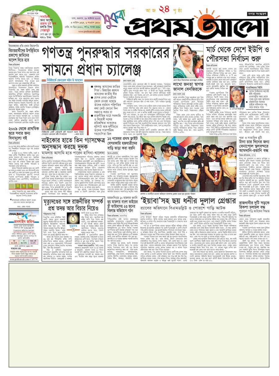 Bangladesh Newspaper: 08/01/2013 - 09/01/2013