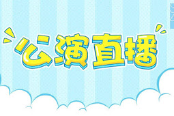 SNH48 create Pocket48 YouTube channel for Live Streaming theater
