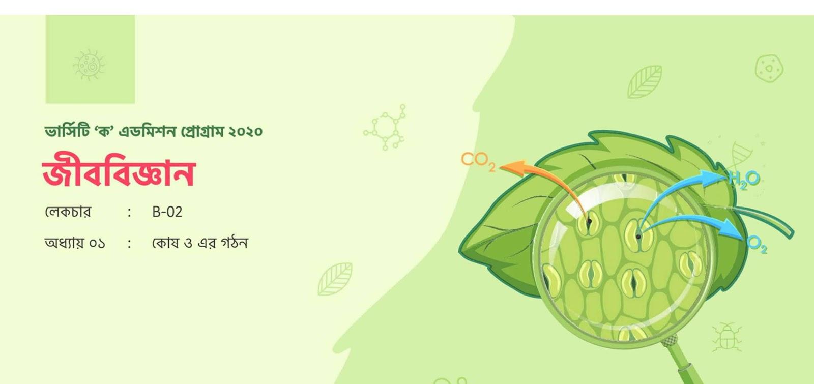 উদ্ভাস ক্লাসের নোট-এইচএসসি জীববিজ্ঞান অধ্যায় - ০১ কোষ ও এর গঠন (১ম পত্র)-(ক্রোমোসোম পর্যন্ত) |Pdf ফাইল