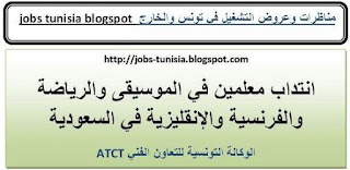 https://jobs-tunisia.blogspot.com/2017/07/concours-atct-saudi-4-7-2017.html