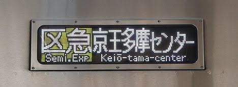 京王電鉄 区間急行 京王多摩センター行き8 9000系