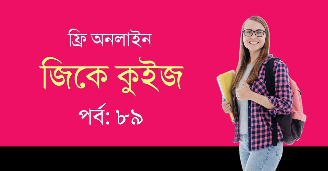 Bengali GK Quiz Part-90