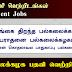 பல்கலைக்கழக பதவி வெற்றிடங்கள் - University Job Vacancies