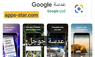 تحميل تطبيق عدسة جوجل البحث عن صور مشابهة في الانترنت