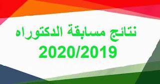 نتائج مسابقة الدكتوراه 2019/2020 liste-doctorat-2019.