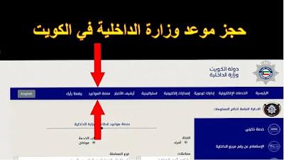 حجز موعد وزارة الداخلية الكويت ministry of interior appointment