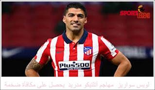 لويس سواريز  مهاجم أتلتيكو مدريد  يحصل على مكافأة ضخمة