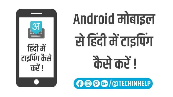 android-mobile-se-hindi-typing-kare