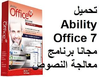 تحميل Ability Office 7 مجانا برنامج معالجة النصوص