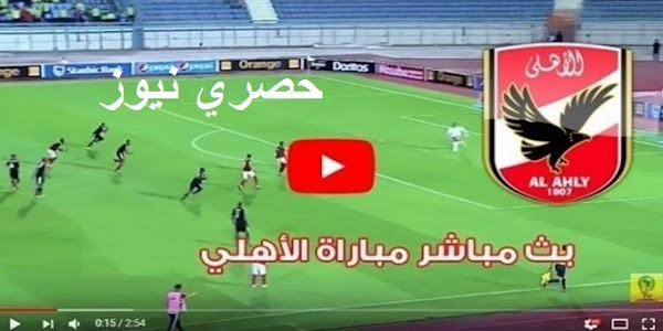 مشاهدة مباراة الاهلي وطلائع الجيش بث مباشر اليوم الاحد 28-2-2021 الدوري المصري al ahly vs tala al jaish