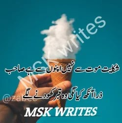 Nice Poetry In Urdu 2 Lines