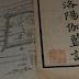中世紀西域胡僧之幻術及洛陽靈異事件 (七) 狐仙傳說