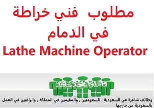 وظائف السعودية مطلوب  فني خراطة في الدمام Lathe Machine Operator