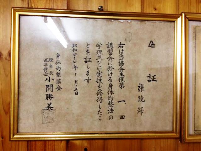 好痛痛 國術館 小関勝美 日本身體均整協會的理事長 證書 郭仕政 外公
