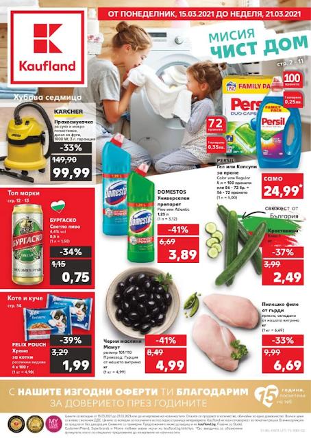 Kaufland брошури, промоции и топ оферти от 15-21.03 2021 👉 Мисия ЧИСТ ДОМ