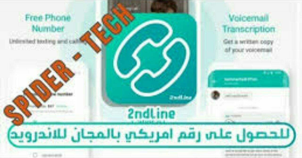 تحميل تطبيق 2ndline