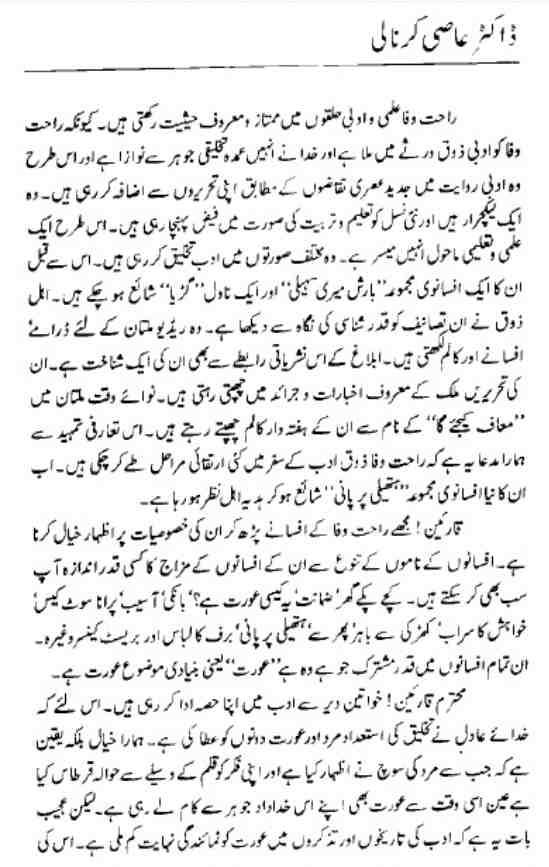 Rahat Wafa Urdu Novel Online