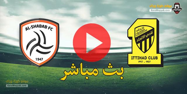 نتيجة مباراة الإتحاد والشباب اليوم 4 يناير 2021 في البطولة العربية للأندية
